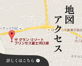 地図アクセス